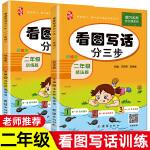 二年级看图写话分三步(全2册)黄冈作文书小学生看图说话写话训练