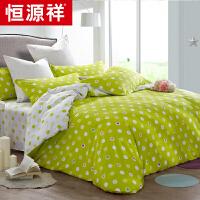 1件5折 恒源祥全棉四件套床上用品被套床单1.8m1.5米单双人宿舍纯棉4套件