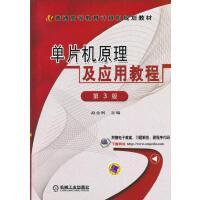 【二手旧书8成新】单片机原理及应用教程 第3版 赵全利 9787111409953