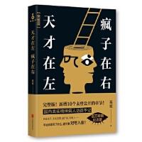 [二手正版�f��9成新]天才在左��子在右(完整版) 高� 北京�合出版公司 9787550263932