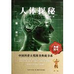 人体探秘――中国科普大奖图书典藏书系第四辑