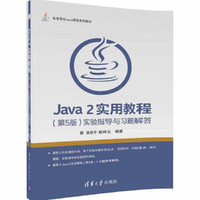 Java 2实用教程(第5版)实验指导与习题解答 本书是《Java 2实用教程》(第5版)(清华大学出版社)的配套实验指导和习题解答。