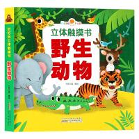 好好玩立体触摸书・野生动物
