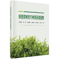 陕西茶树地方种质资源图集