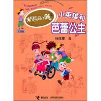 【旧书二手书8新正版】 淘气包马小跳系列升级版:小英雄和芭蕾公主  杨红