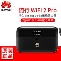 【赠华为定制雨伞】华为随行WiFi 2 Pro三网4G无线路由器车载移动随身上网卡托MIFI插卡热点无限流量充电宝