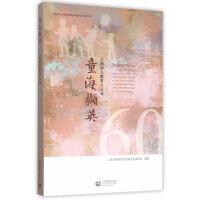 童海撷英――上海幼儿教育六十年