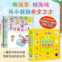 写给孩子的安全童话:全12册 内含预防诱拐和失踪、日常游玩、交通安全、食品安全、预防疾病、户外活动、水上安全、用电安全