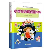小学生必背成语576(彩图版)小学多功能成语词典工具书 新东方【小学通用】