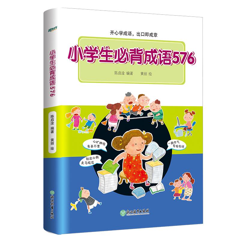 新东方 小学生必背成语576 彩图版 成语词典 语文工具书 开心学成语,出口即成章!给小学生耳目一新的彩色成语工具书。
