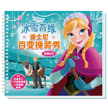迪士尼百变换装秀 冰雪奇缘 安娜公主