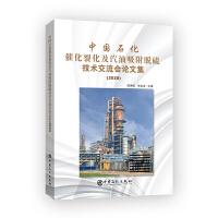 中国石化催化裂化及汽油吸附脱硫技术交流会论文集(2020)