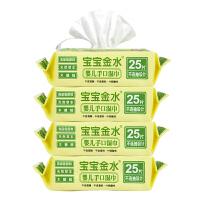 【当当自营】宝宝金水 婴儿手口湿巾 25片*4装  湿纸巾 木糖醇配方 食用级材质