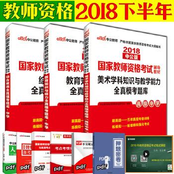 《中公用书资格证v用书教师2017美术中学高级第二唐河县职业高中图片