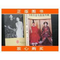 【二手旧书9成新】日本天皇与皇室内幕王俊彦著9787501408573群众出版社