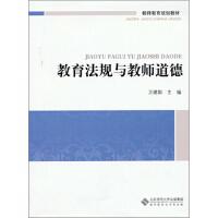 【二手旧书8成新】教师教育通识:教育法规与教师道德 卫建国 9787303148103