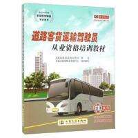 道路客货运输驾驶员 从业资格培训教材 无光盘 交通运输部职业资格中心 9787114098451