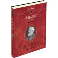 宇宙之谜 北京大学出版社