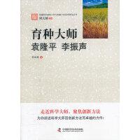 卓越科学家的工作与创新方法系列研究丛书--育种大师:袁隆平 李振声