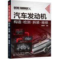 汽车发动机构造.检测.拆装.维修