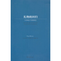 礼物的回归:全球观念下的欧洲史 【美】哈里・李伯森 商务印书馆