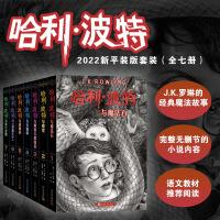 现货包邮 哈利波特纪念版全集1-7册 J.K.罗琳中文版 魔法石 死亡圣器 儿童文学