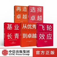 吉姆柯林斯系列(套装5册)飞轮效应+从优秀到卓越+基业长青+选择卓越+再造卓越 吉姆柯林斯 著 企业管理 中信出版社图
