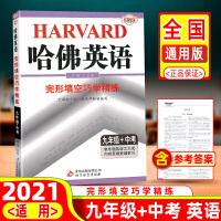 哈佛英语九年级+中考完形填空巧学精练2022版初三9上册练习册初中英语教材教辅完型填空同步组合专项训练书中学通用一本通分