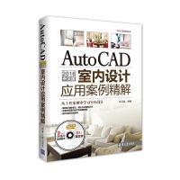 AutoCAD 2016中文版室内设计应用案例精解