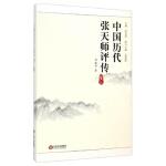 【TH】中国历代张天师评传(卷三) 何振中; 张金涛,盖建民 江西人民出版社 9787210068068