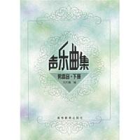 【二手旧书8成新】声乐曲集:男高音(下册 刘大巍 9787040103045