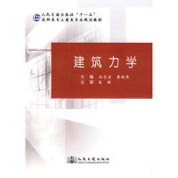 【二手旧书8成新】建筑力学-人民交通出版社土建类专业 9787114062865