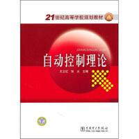 【二手书9成新】 21世纪高等学校规划教材:自动控制理论 王立红,张允 中国电力出版社 9787512306318