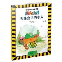 雅诺什经典童话集:雪茄盒里的小人