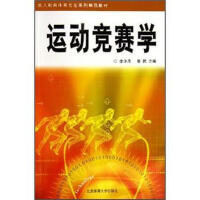 【二手旧书8成新】运动竞赛学 李少丹,惠民 9787811003697