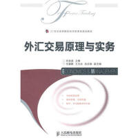 【二手旧书8成新】外汇交易原理与实务 刘金波 9787115260772