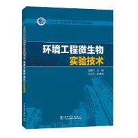 """""""十三五""""普通高等教育本科规划教材 环境工程微生物实验技术 9787519802530"""