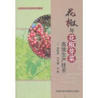 花椒与花椒芽菜高效生产技术 路世�f,闫书耀; 9787511634375