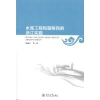 水库工程和谐移民的浙江实践