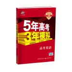 五三 2019A版 高考英语(新课标专用)5年高考3年模拟 曲一线科学备考