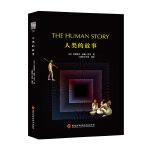 人类的故事