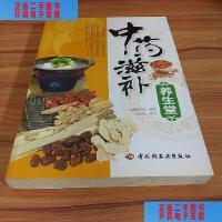 【二手旧书9成新】中药滋补养生堂 /中药养生堂 中国轻工业出版社