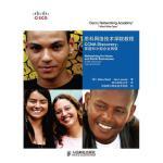 思科网络技术学院教程CCNA DISCOVERY:家庭和小型企业网(附光盘),(美)AllanReid,人民邮电出版社