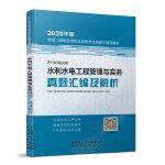 二级建造师 2020教材辅导 2020版二级建造师 水利水电工程管理与实务真题汇编及解析(20版二级建造师)