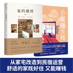 """家的模样系列:从家宅设计改造到民宿运营,在舒适的家里""""躺着赚钱"""""""