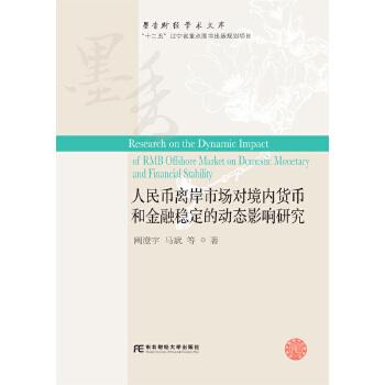 人民币离岸市场对境内货币和金融稳定的动态影响研究