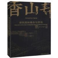 香山帮建筑园林理念与营造
