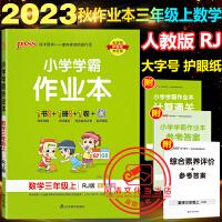 小学学霸作业本三年级上册数学人教版2021秋