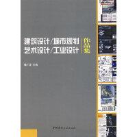 建筑设计/城市规划/艺术设计/工业设计作品集