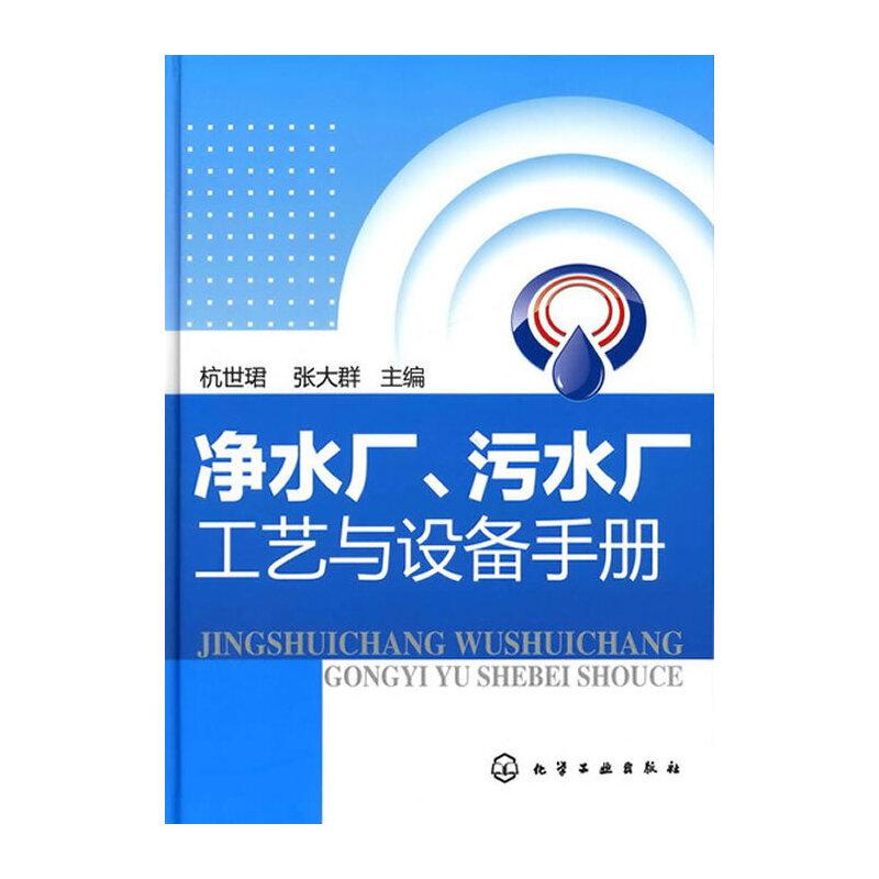 净水厂、污水厂工艺与设备手册